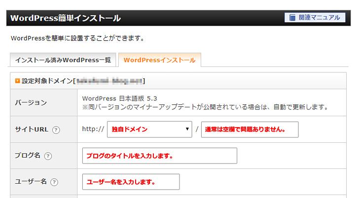 WordPress をインストールする