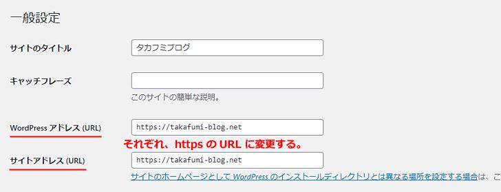 WordPress の管理画面からサイトアドレスなどを変更する