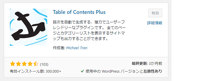 Tabel of Contents Plus