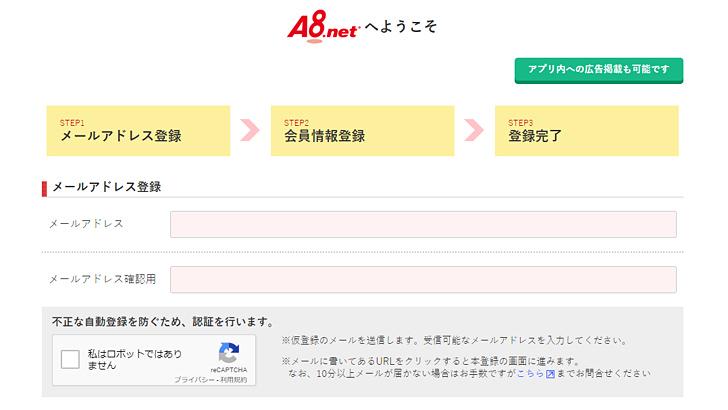 A8.net に登録する