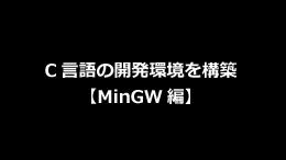 C言語の開発環境を構築【MinGW編】