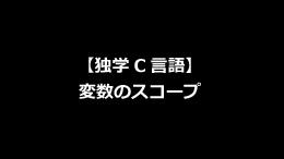 【独学C言語】変数のスコープ