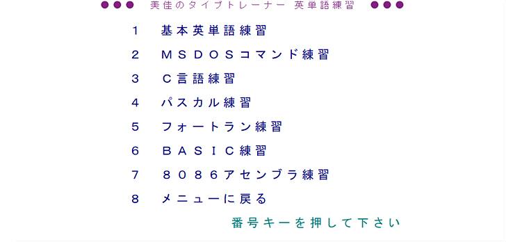 英単語練習