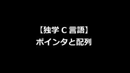 【独学C言語】ポインタと配列
