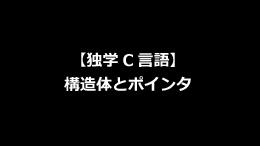【独学C言語】構造体とポインタ
