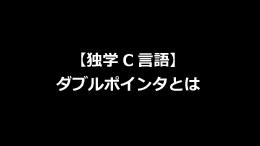 【独学C言語】ダブルポインタとは
