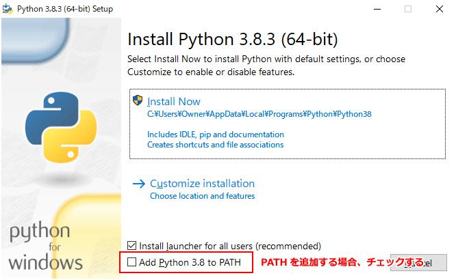 Pythonをインストール