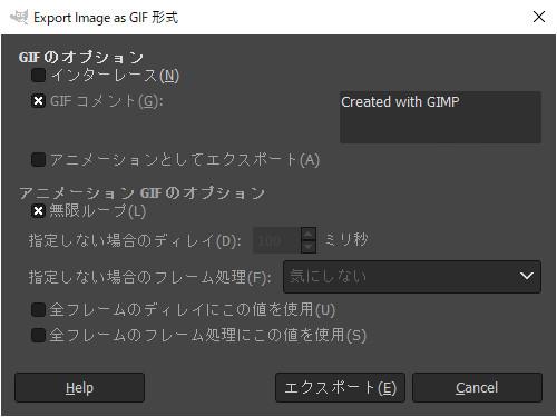 GIF形式でエクスポートする