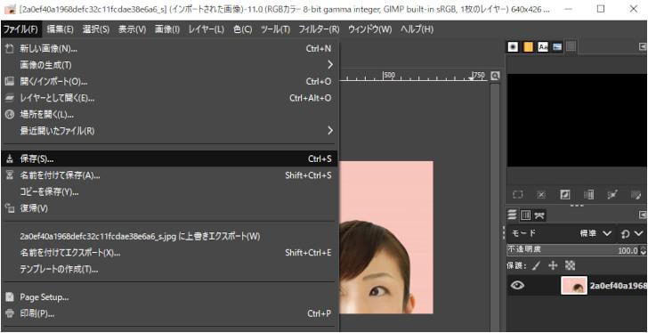 【GIMP使い方】画像の保存