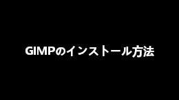 GIMPのインストール方法