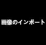 【GIMP使い方】画像のインポート
