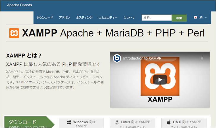 XAMPPでPHPを学習する方法