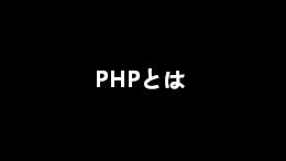 PHPとは【Webプログラミング入門】