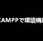 XAMPPでPHPを学習する方法【開発環境構築】