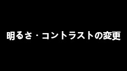 【GIMP使い方】明るさ・コントラストを変更する
