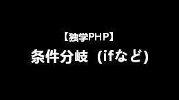 【独学PHP】条件分岐(ifなど)