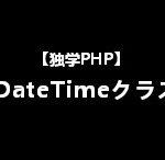 【独学PHP】DateTimeクラス