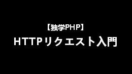 【独学PHP】HTTPリクエスト入門