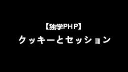 【独学PHP】クッキーとセッション