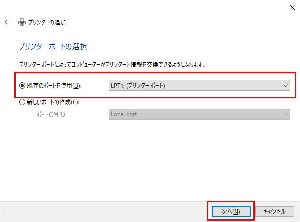 Windows 10 のプリンター設定