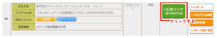 A8ネットの広告をブログやサイトに貼る