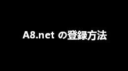 A8ネットの登録方法【アフィエイト】