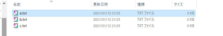 ファイル名を変更する