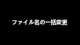 【コマンドプロンプト】ファイル名の一括変更