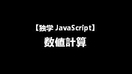 【独学JavaScript】数値計算