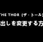 ザ・トール(THE THOR)で見出しを変更する方法【デザイン】