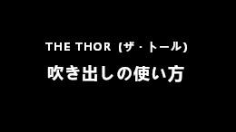 ザ・トール(THE THOR)、吹き出しの使い方【設定方法など】