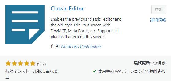 Classic Editor(クラシックエディタ)とは?