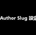 Edit Author Slug の設定方法【セキュリティ対策】