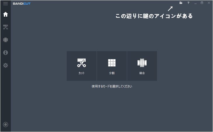 Bandicut(バンディカット)製品版を導入する方法