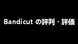Bandicut(バンディカット)の評判・評価