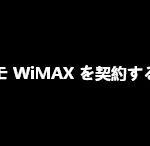 カシモ WiMAX を契約する方法【ギガ放題プラス】