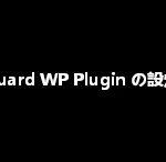 SiteGuard WP Plugin の設定方法