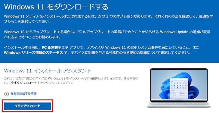 Windows 11 インストールアシスタント