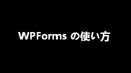 WPForms でお問い合わせフォームを作成する方法
