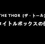 THE THOR(ザ・トール)、サブタイトルボックスの使い方